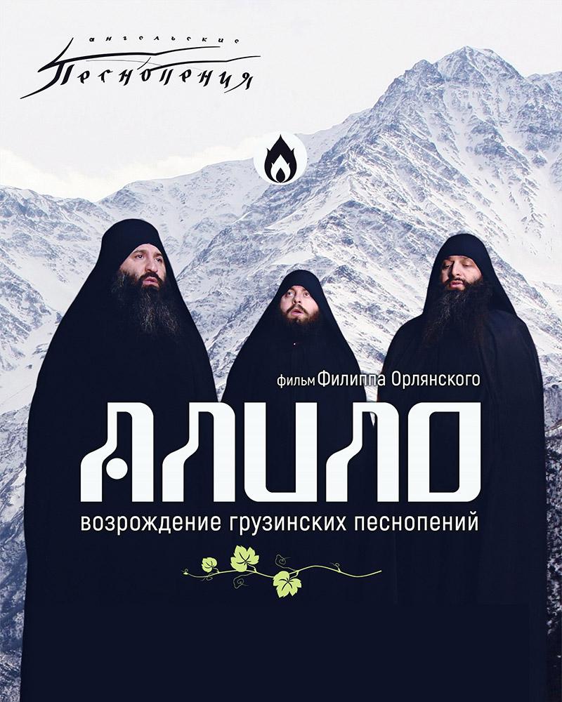 Alilo. The Rebirth of Georgian Chants