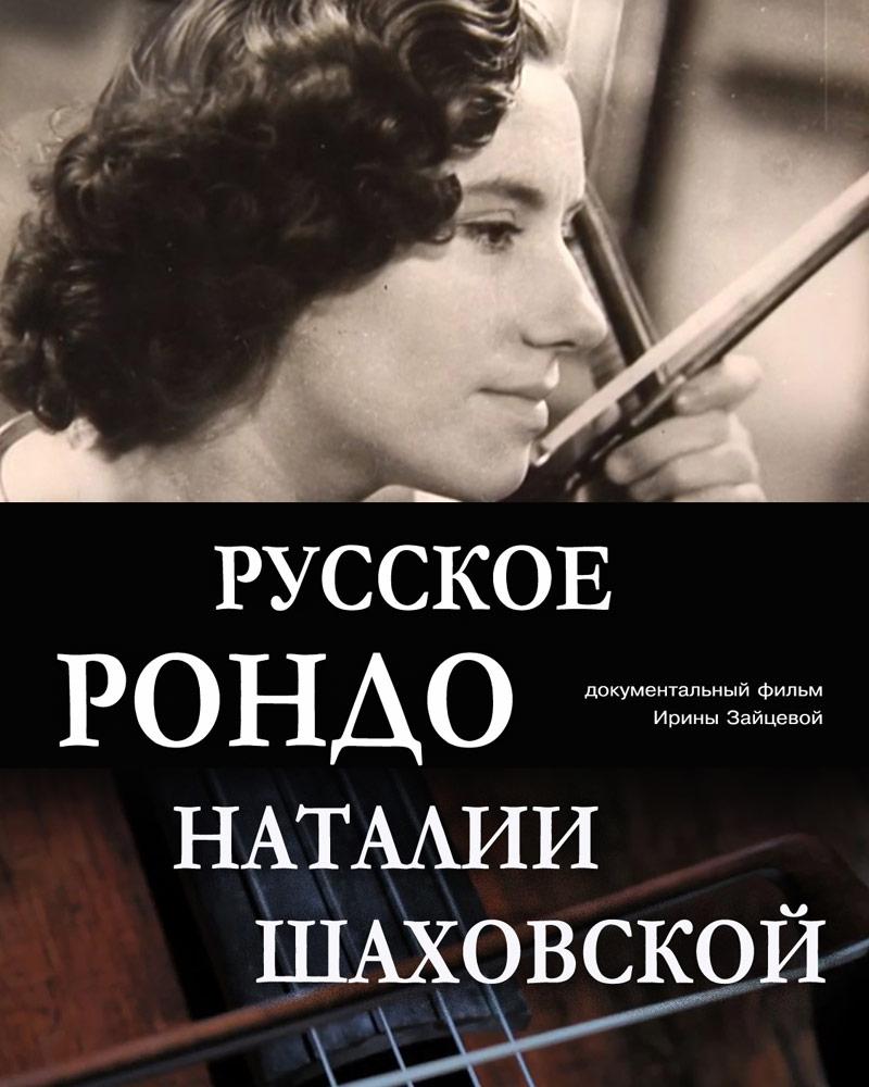 The Russian Rondo of Natalia Shakhovskaya