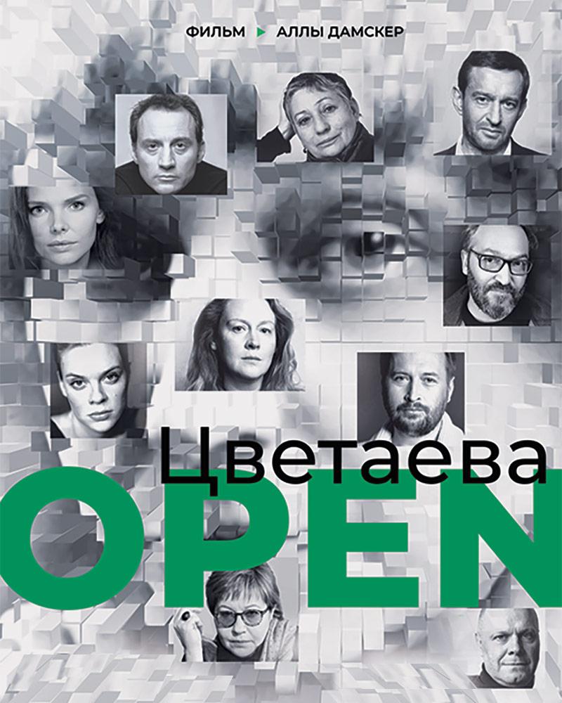 Tsvetaeva.Open