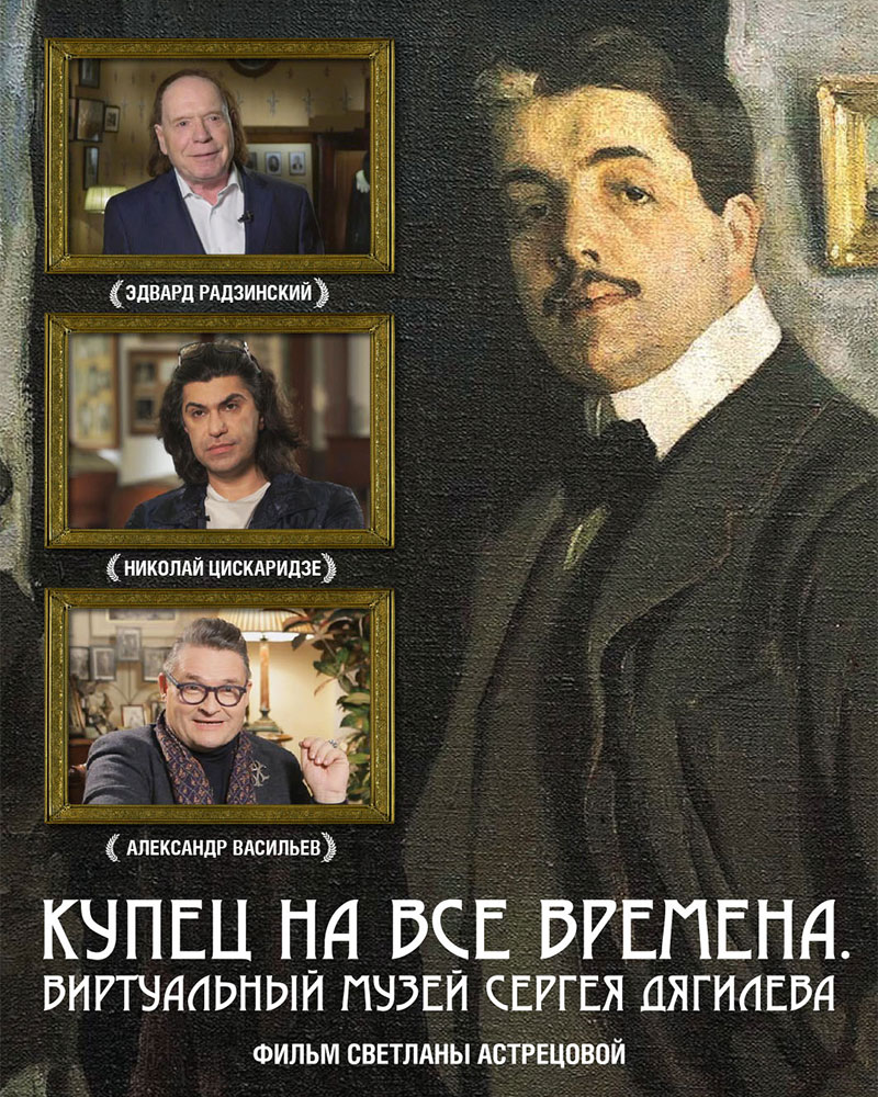 The Merchant at all Times. The Virtual Museum of Sergei Diaghilev